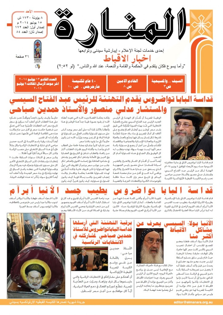 Issue 84 Arabic cover