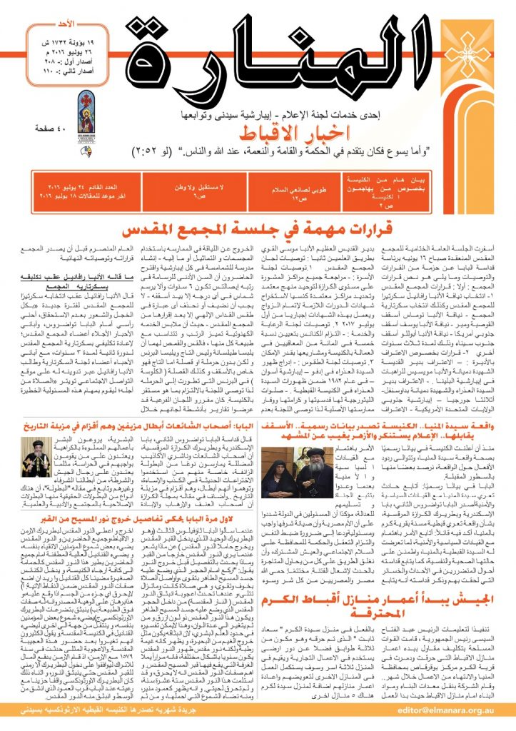 Arabic frontpage